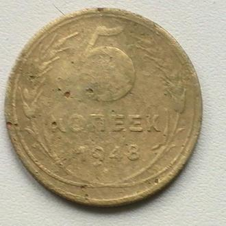 5 Копійок 1948 р СРСР 5 Копеек 1948 г СССР