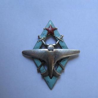 Знак Выпускник Военно Лётного Училища ВВС РККА