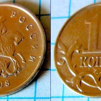 Россия 10 коп 2008