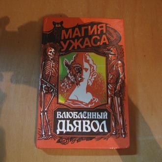 Магия ужаса влюблённый дьявол сборник