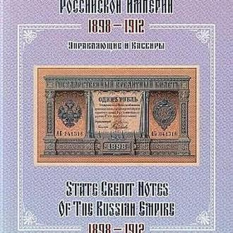 Кредитные билеты Рос.Империи 1898-1912 - на CD