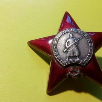 Орден Красной Звезды. 2 млн. Еще 100 лотов.