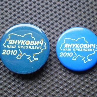 Значки Янукович.2 шт.