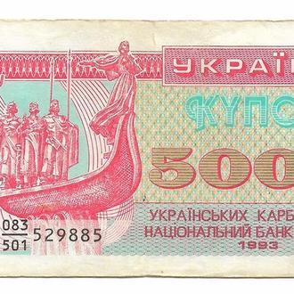 5000 карбованцев 1993 купон, дробь, дробная серия 501