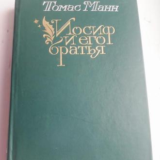 Томас Манн. Иосиф и его братья. (два тома).