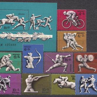 СССР**,1979г., 22-е Олимпийские игры в Москве