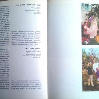 Венгерская национальная галерея.  Корвина` 1976г. 272с. илл. Ред.-сост. Иштван Шоймар.  Будапешт Из.