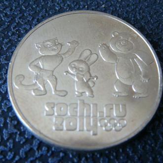 Россия 25 рублей 2014 Сочи Талисманы