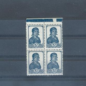 1936 СССР СК 441 ** квартблок верхний край
