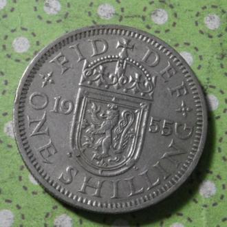 Великобритания 1955 год монета 1 шиллинг !