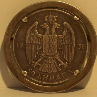 Брошь, серебро,  монета 50 динар Сербия, 1938 год