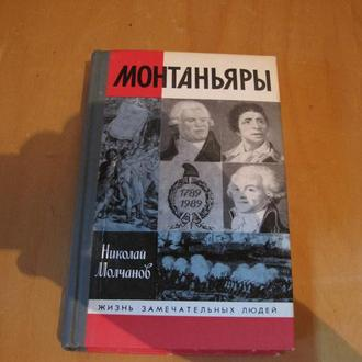 Монтаньяры ЖЗЛ