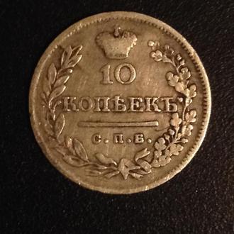 10 Копеек 1823 года