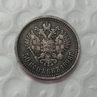 50 копеек 1898 год Николай 2
