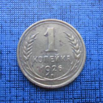 монета 1 копейка СССР 1926