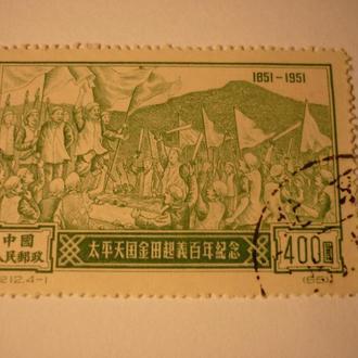 Китайская марка 1951 года (65)