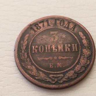 Россия 3 копейка 1871 год ЕМ. (3-3-10). Еще 100 лотов!
