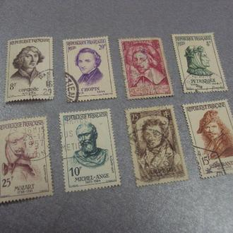 марки Франция личности моцарт коперник петрарка ремрандт ршелье ампер лот 8 шт №162