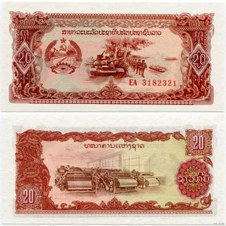 Лаос 20 кип 1979 год UNC Пресс