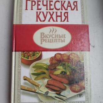 И.Н.Жукова. Греческая кухня.. Вкусные рецепты.