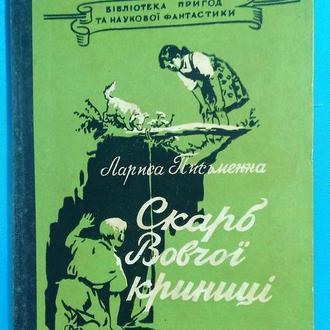 Письменна Л. Скарб вовчої криниці. 1957 р. Перше видання. Бібліотека пригод та наукової фантастики.