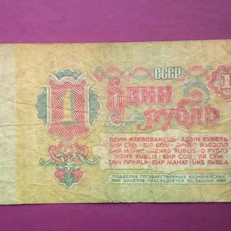 1 рубль 1961 года – СССР