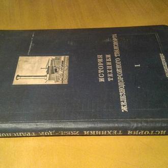 Виргинский В.С. История техники железнодорожного транспорта