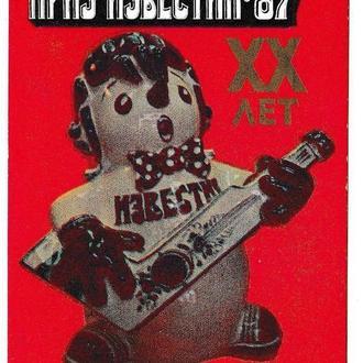 Календарик 1987 Пресса, газета Известия, Приз Известий 87