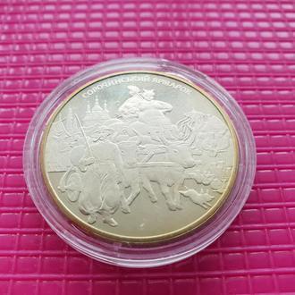 Монета Сорочинская ярмарка 5 грн.