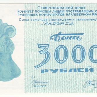 3000 рублей для переселенцев беженцев Северный Кавказ 1996 Надежда