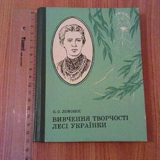 Ломонос Є.О.Вивчення творчості Лесі Українки