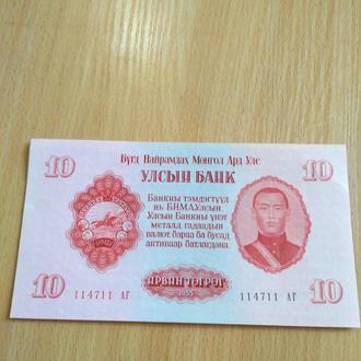 10 тугриков Монголия, 1955 Unc, пресс, оригинал!