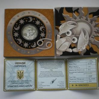 срібна монета України НБУ рачок рак серебрянная монета рачок рак банківський стан + сертифікат