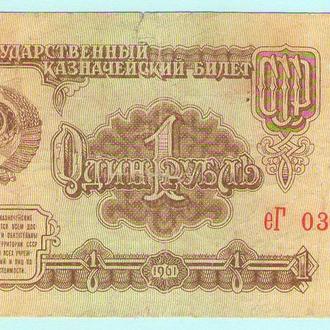 СССР 1 рубль 1961 еГ