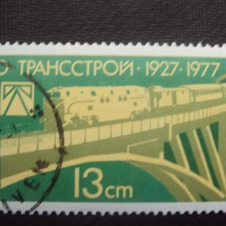 Болгария 1977г.гаш.