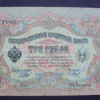 3 рубля 1905г. Шипов-Барышев ЭЪ-797376.