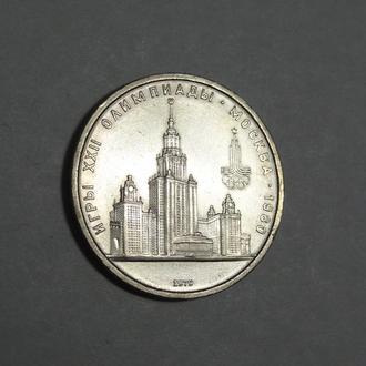 СССР 1 рубль 1979 г. XXII летние Олимпийские Игры, Москва 1980 - Университет