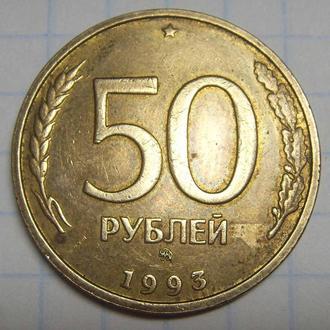 50 рублей 1993 ММД №3