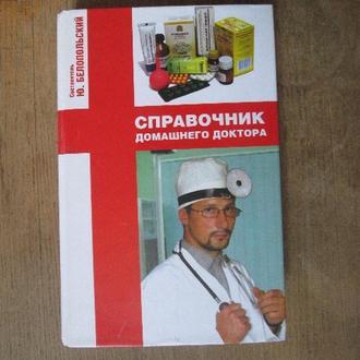 Справочник домашнего доктора.