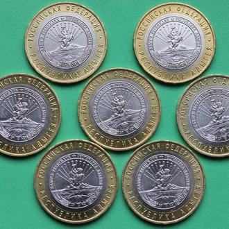 Россия, 10 рублей 2009 Республика Адыгея ММД