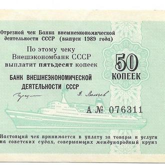50 копеек 1989 круизный чек ВЭБ СССР редкий