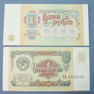 1 рубль образца 1991 года UNC