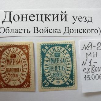 . Земство.1879. Донецкий уезд. № 1-2.