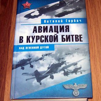 Авиация в Курской битве.