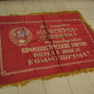 флаг знамя размер 160х110 см №6