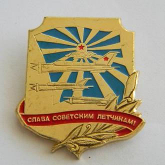 Знак авиации Советским летчикам Слава