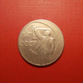 СССР  1 рубль 1967 50 лет Советской власти