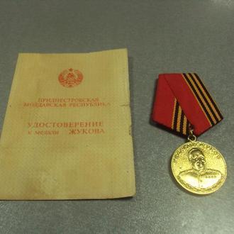 медаль жукова молдавская приднестровская республика №6652