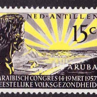 Нид. Антилы  1957 г  MNH - Аруба - конференция , псих. здоровье