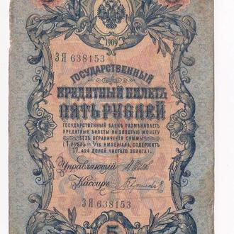 5 руб. = 1909 г. = ШИПОВ - ГАВРИЛОВ = РОССИЯ = серия ЗЯ =